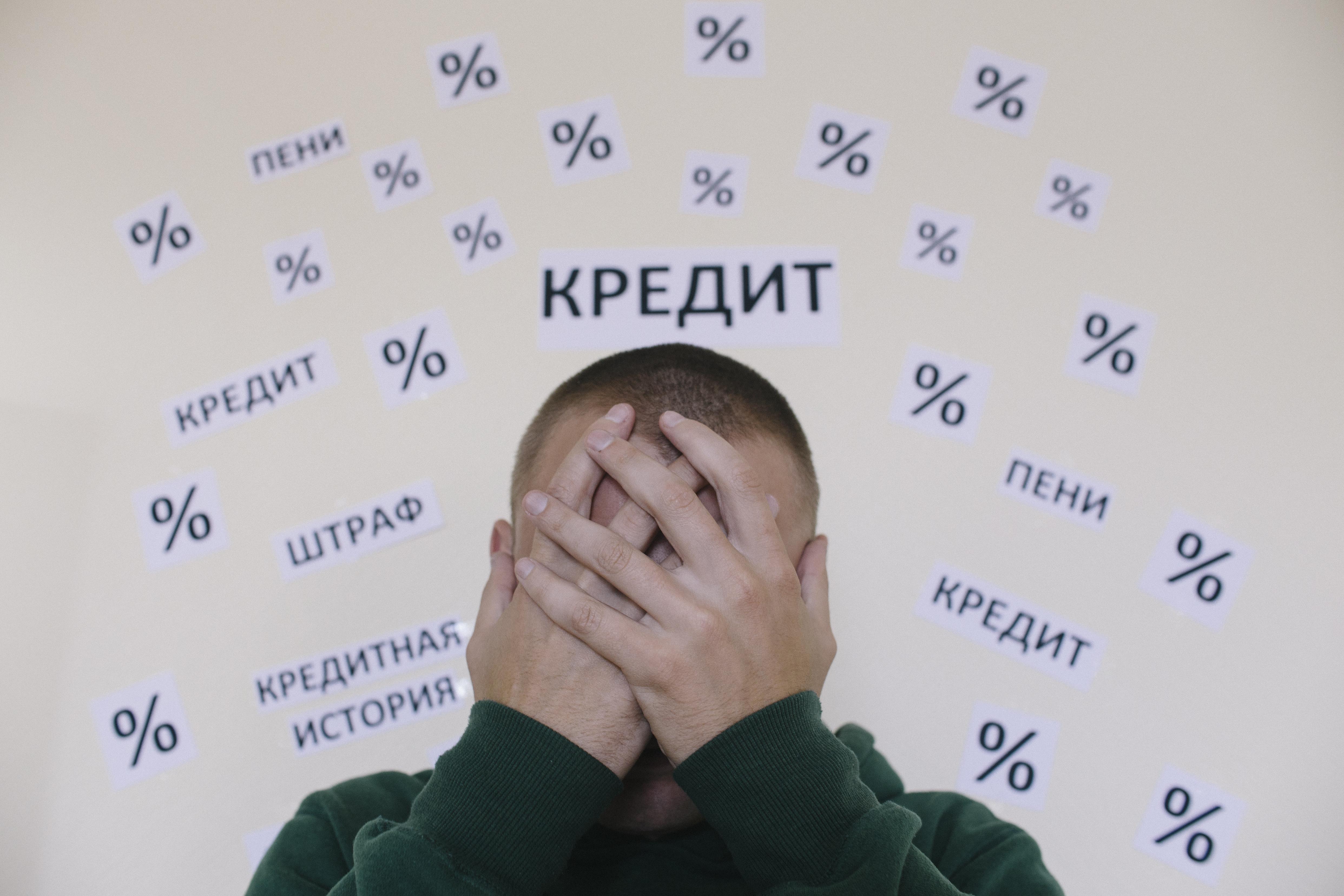 плохая кредитная история как взять кредит в каком банке в москве можно